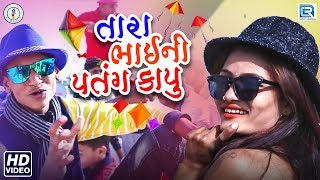 Tara Bhai Ni Patang Kapu | Uttarayan Special | New Gujarati Dj Song | Vipul Susra | Full Video