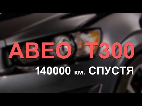 Шевроле Авео Т300. Пробег 140000 км. Поломки.