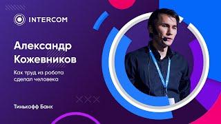 александр Кожевников - Как труд из робота сделал человека