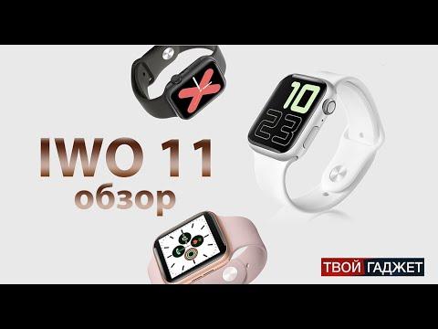 Обзор на часы Smart Watch IWO 11. Сравнение с IWO 10.