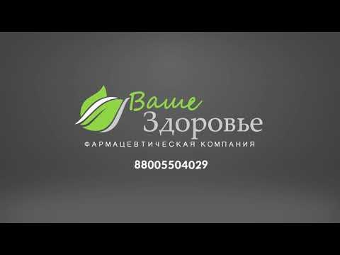 Фармацевтическая компания «Ваше Здоровье»