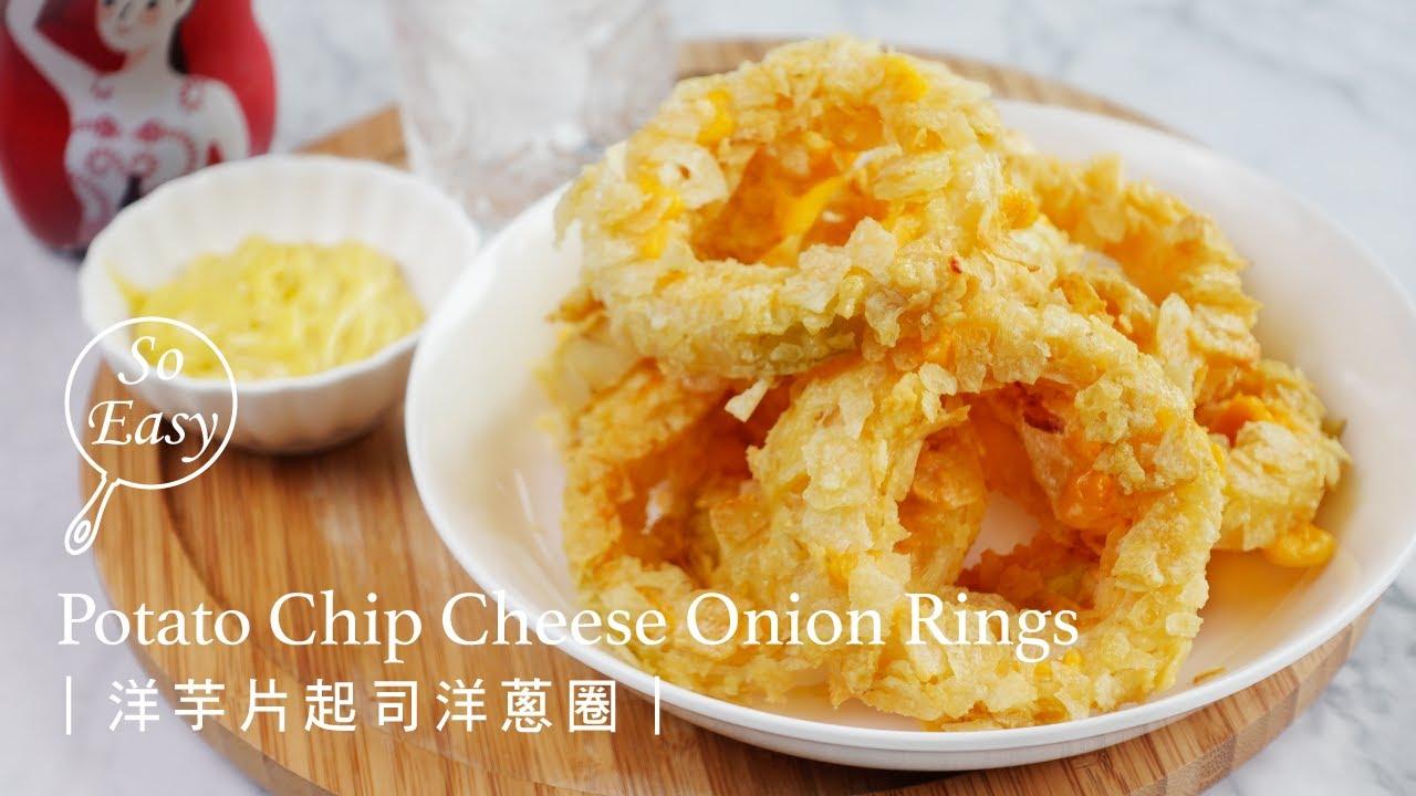 不油炸的洋芋片起司洋蔥圈|獨特的風味大受歡迎|Potato Chip Cheese Onion Rings