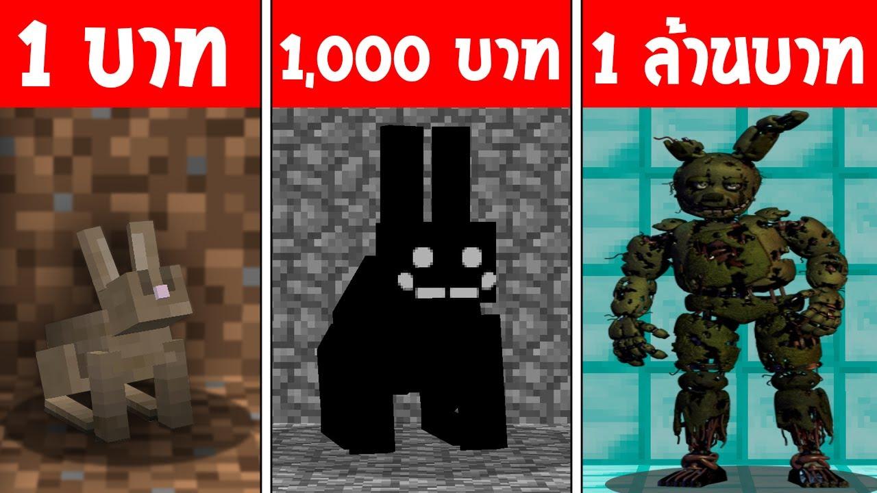 🔔ถ้าเกิดมายคราฟ!? มีกระต่าย 1 บาท กับ 1,000 บาท และ 1 ล้านบาท ตัวไหนจะน่ารักกว่ากัน?🐰