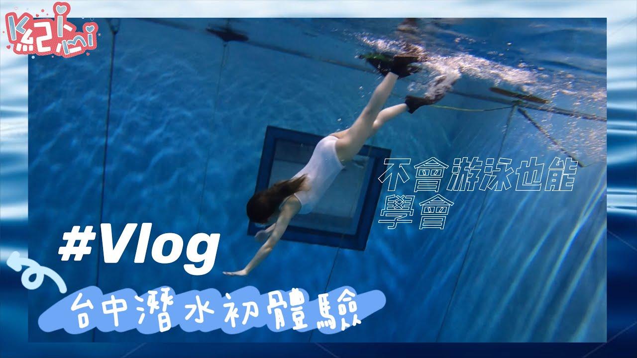 /𝑱𝒂𝒏./𝟚𝟘𝟚1新挑戰|旱鴨子的一日潛水Vlog