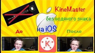 KineMaster на iOS БЕЗ ВОДЯНОГО ЗНАКА — Zvery Stories