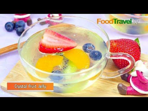 เยลลี่ผลไม้คริสต์มาส Crystal Fruit Jelly