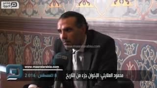 مصر العربية | محمود العلايلي: الإخوان جزء من التاريخ