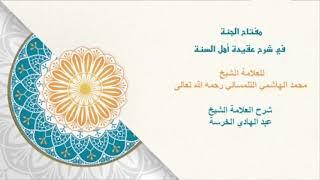 4- أقسام المانع - المانع العادي - مفتاح الجنة في عقيدة أهل السنة