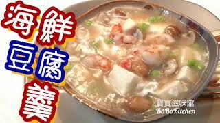 ✴️海鮮豆腐羹 適合團年湯羹 賀年菜 Seafood Tofu Soup