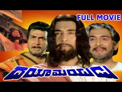 Dayamayudu Full Length Telugu Movie || DVD Rip