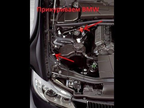 КАК ПРАВИЛЬНО ПРИКУРИТЬ BMW ?