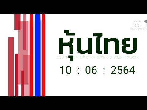 หวยหุ้นไทย วันนี้ ที่ 10  มิถุนายน 2564 #เน้นๆเด่นบน #หวยหุ้นไทย