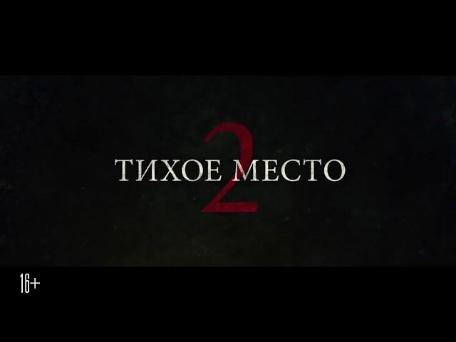 Тихое место 2  руский трейлер