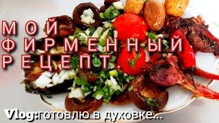 vlog МОЙ ФИРМЕННЫЙ РЕЦЕПТ ОТДУШИ