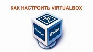 Як налаштувати VirtualBox для роботи