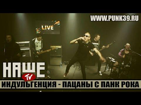 Индульгенция - Пацаны с панк рока (наше-тв)