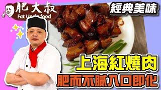 【肥大叔】經典美味「上海紅燒肉」!肥而不膩還入口即化!