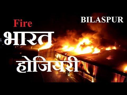 Fire in Bharat hojyari | भारत होजियरी में भीषण आग! Bilaspur CG bharat hojri bharat hosiery bilasapur