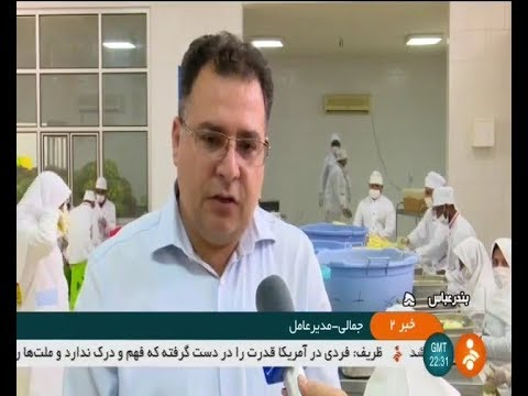 Iran Persian Pickles & Appetizers production, Bandar-e Abbas city توليدكننده ترشي بندرعباس ايران