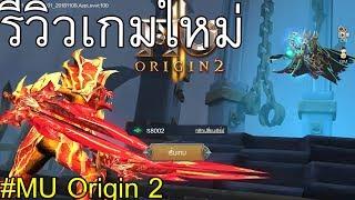 รีวิว! MU Origin 2 เกมในตำนานได้กลับมาอีกครั้งบนมือถือ