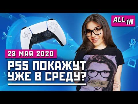 Детали The Last Of Us 2 и Вальгаллы, PS5 и анонс по Resident Evil. Игровые новости ALL IN за 28.05