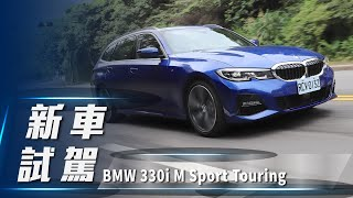 【新車試駕】BMW 330i M Sport Touring (G21) 快意旅行者【7Car小七車觀點】