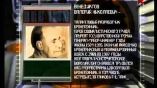 Документальный сериал Оружие ХХ века - Т 72 Урал