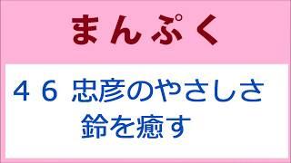 福子(安藤サクラ)萬平(長谷川博己)が香田家から去ってから、入れ替...
