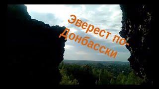 Эверест. Трейлер по-Донбасски