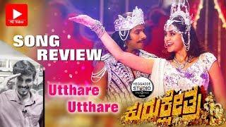 utthare-utthare-al-review-munirathna-kurukshetra-nikhil-kumar-aditi-arya-heggadde-studio