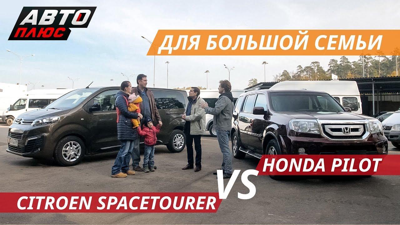 Большой автомобиль. Citroen Spacetourer vs Honda Pilot | Это ваша машина