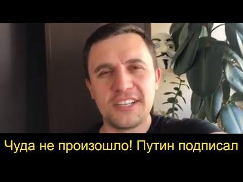 Путин подписал закон о критике государства и фейковых новостях!