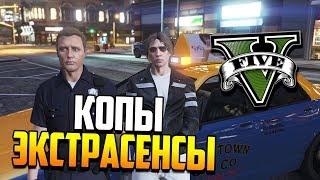 КОПЫ ЭКСТРАСЕНСЫ! | GTA 5 RP (FiveM)