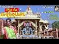 RUPAL GOSWAMI   SHIV VANSH DASH NAAM   શિવ વંશ દશનામ   Shivji Gujarati Song 2018  FULL HD VIDEO