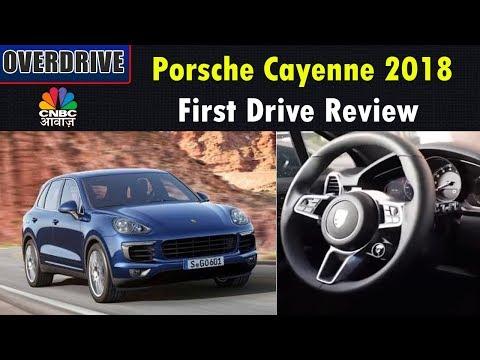 Porsche Cayenne 2018 || First Drive Review || Awaaz Overdrive || CNBC Awaaz