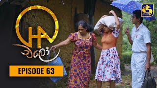 Chalo    Episode 63    චලෝ      07th October 2021 Thumbnail