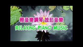 放鬆音樂,鋼琴音樂,鋼琴曲,療癒音樂,輕鬆音樂 輕快 BGM 純音樂,波音,舒壓按摩音樂,深度睡眠,Relaxing Piano Music - Healing Music