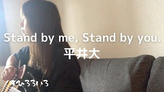 Stand by me, Stand by you. - 平井大 弾き語りを始めた時から 収益化できたみたいなのですが 今更オンにしてみます 少し見づらいかもだけど よろしくお願いします。