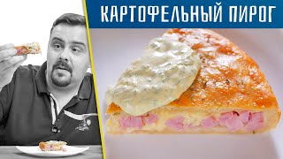 Рецепт картофельного пирога с сыром с пикантным соусом