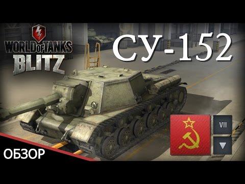 WoT Blitz обзор ПТ-САУ СУ-152 от Glafi.com - World Of Tanks Blitz