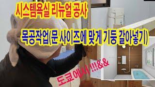 목조건물 시스템욕실 리뉴얼 일부 목공작업-도쿄에서