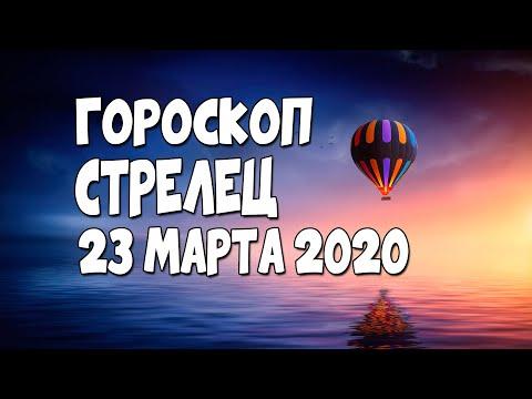 Гороскоп на сегодня и завтра 23 марта Стрелец 2020 год   23.03.2020