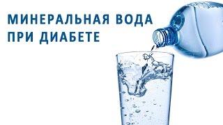Минеральная вода в лечении сахарного диабета(http://diabet.znaju-kak.com -- Доступные и эффективные натуральные средства против сахарного диабета За последние годы..., 2016-06-28T07:00:00.000Z)