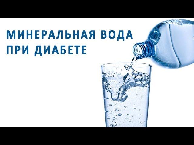 Лечение сахарного диабета мин воды