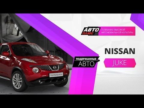 Подержанные авто - Nissan Juke 2012 г.в. - АВТО ПЛЮС