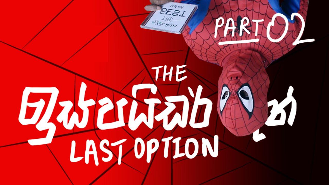 Spiderman 3 (The Last Option) - Part 2