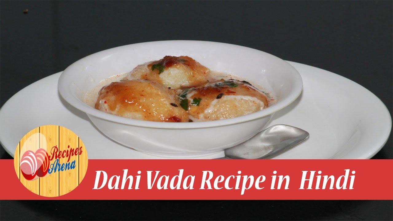 How to make dahi vada recipe in hindi at home dahi how to make dahi vada recipe in hindi at home dahi vada recipe in hindi video forumfinder Images