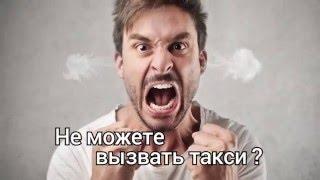 видео Такси Нефтекамск