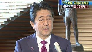 アメリカは北朝鮮を再びテロ支援国家に指定しました。日本政府の反応で...