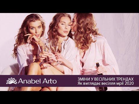 КАК ВЫГЛЯДИТ СВАДЬБА МЕЧТЫ В 2020   Anabel Arto, Chymyrys Event Production & ЗАГС №1